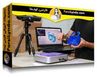 لیندا _ آموزش مبانی مهندسی معکوس: طراحی محصول (با زیرنویس فارسی AI)