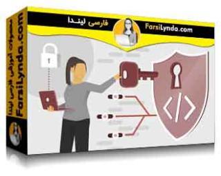 لیندا _ آموزش مبانی برنامه نویسی: کدنویسی امن (با زیرنویس)