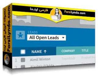 لیندا _ آموزش مدیریت Salesforce (با زیرنویس)
