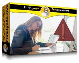 لیندا _ آموزش مبانی مدیریت پروژه: ریسک (با زیرنویس)