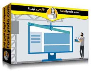 لیندا _ آموزش ساخت سایت استاتیک با هوگو (با زیرنویس فارسی AI)