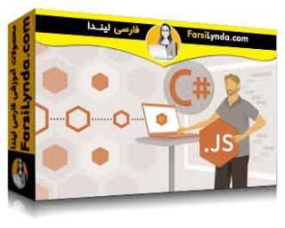 لیندا _ آموزش Node.js برای توسعه دهندگان سی شارپ (با زیرنویس فارسی AI)