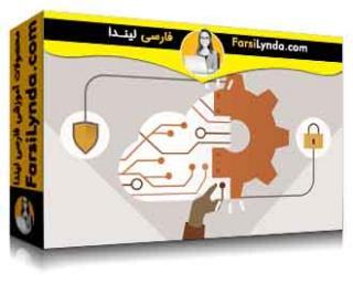 لیندا _ آموزش بهترین شیوههای امنیتی AWS برای توسعه دهندگان (با زیرنویس فارسی AI)