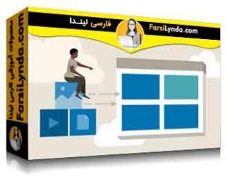 لیندا _ آموزش ذخیره سازی آزور برای توسعه دهندگان: Blobs (با زیرنویس)