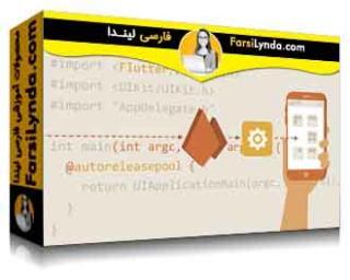 لیندا _ آموزش گوگل Firebase برای Flutter (با زیرنویس فارسی AI)