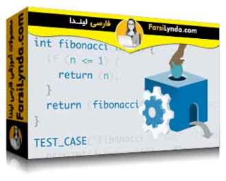 لیندا _ آموزش مقدمه ای بر برنامه نویسی تابعی در سی پلاس پلاس (با زیرنویس)