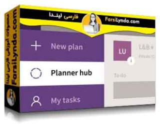 لیندا _ آموزش مایکروسافت پلنر (با زیرنویس)