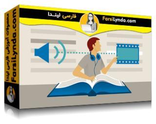 لیندا _ آموزش صوت برای ویراستاران ویدیو: اصطلاحات ضروری (با زیرنویس)