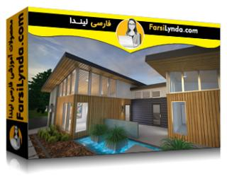 لیندا _ آموزش 3ds Max و ویری: متریالهای نمای بیرونی مسکونی (با زیرنویس فارسی AI)