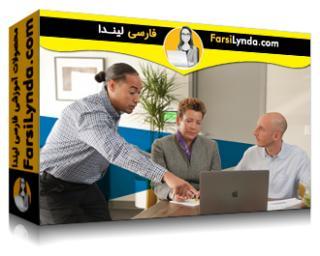 لیندا _ آموزش مدیریت تیم ها (با زیرنویس)