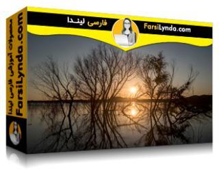 لیندا _ آموزش بهبود عکسهای منظره با فتوشاپ و لایت روم (با زیرنویس)
