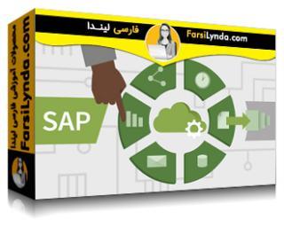 لیندا _ آموزش جامع SAP ERP (با زیرنویس فارسی AI)