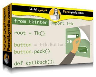 لیندا _ آموزش توسعه واسط گرافیکی پایتون با Tkinter (با زیرنویس)