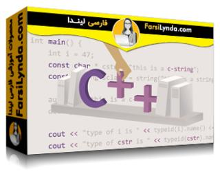 لیندا _ آموزش الگوهای سی پلاس پلاس و STL (با زیرنویس)
