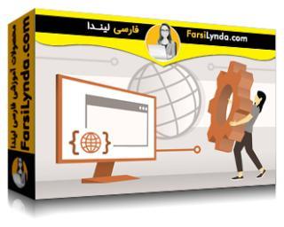 لیندا _ آموزش ساخت برنامه های انگولار و ASP.NET Web API (با زیرنویس فارسی AI)