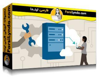 لیندا _ آموزش مایکروسافت پروجکت سرور: مدیریت (با زیرنویس)