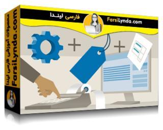 لیندا _ آموزش Salesforce CPQ (با زیرنویس فارسی AI)