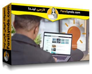 لیندا _ آموزش تبدیل دیجیتالی در یادگیری (با زیرنویس فارسی AI)