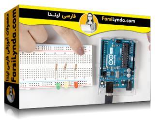 لیندا _ آموزش Arduino: مبانی (با زیرنویس)