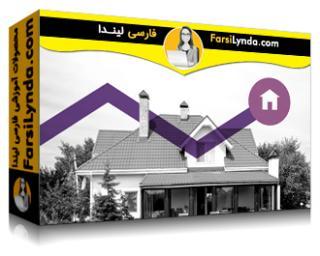 لیندا _ آموزش قبل از سرمایه گذاری: قبل از سرمایه گذاری در املاک و مستغلات (با زیرنویس)