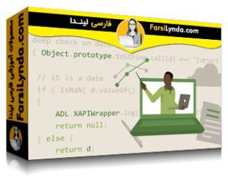 لیندا _ آموزش مبانی xAPI (با زیرنویس فارسی AI)