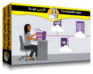 لیندا _ آموزش AWS برای توسعه دهندگان: AWS Amplify (با زیرنویس فارسی AI)