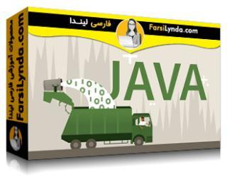 لیندا _ آموزش مدیریت حافظه در جاوا (با زیرنویس)