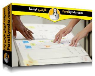 لیندا _ آموزش تفکر طراحی: درک فرآیند (با زیرنویس)