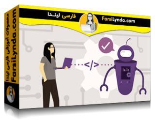 لیندا _ آموزش فرایند اتوماسیون رباتیک : مقدماتی فنی (با زیرنویس)