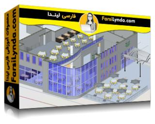 لیندا _ آموزش BIM 360 Design (با زیرنویس فارسی AI)