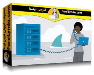 لیندا _ آموزش Wireshark: صوت بر روی IP (با زیرنویس فارسی AI)