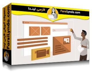 لیندا _ آموزش طراحی UX برای توسعه دهندگان (با زیرنویس فارسی AI)