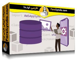 لیندا _ آموزش AWS برای توسعه دهندگان: AWS AppSync با GraphQL (با زیرنویس)