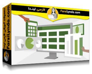 لیندا _ آموزش اکسل برای حسابداران (با زیرنویس)