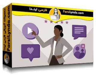 لیندا _ آموزش شبکه های اجتماعی برای رهبری (با زیرنویس فارسی AI)