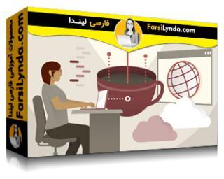 لیندا _ آموزش جاوا EE: سرویس های وب (با زیرنویس فارسی AI)