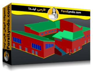 لیندا _ آموزش اتوکد: مدلسازی معماری 3D (با زیرنویس فارسی AI)
