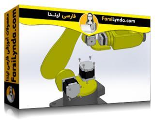لیندا _ آموزش سالیدورکز: طراحی برای مکاترونیک ها (با زیرنویس فارسی AI)