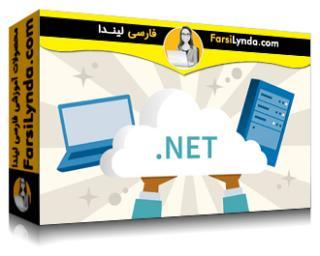 لیندا _ آموزش ویژگی های جدید هسته ASP.NET (با زیرنویس فارسی AI)