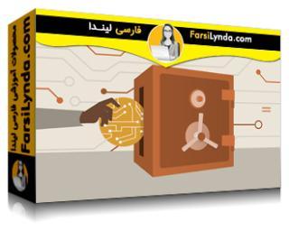 لیندا _ آموزش امنیت Cryptocurrencies (با زیرنویس)