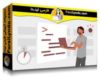 لیندا _ آموزش اکسل: ماکروها و VBA برای مبتدیان (با زیرنویس)