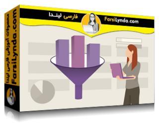 لیندا _ آموزش اکسل: فیلتر کردن اطلاعات برای مبتدیان (با زیرنویس)