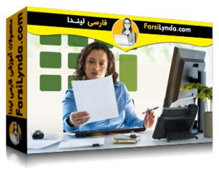 لیندا _ آموزش مبانی مالیات بیزنس (با زیرنویس فارسی AI)