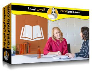 لیندا _ آموزش فروش رمان خود به یک ناشر بزرگ (با زیرنویس فارسی AI)