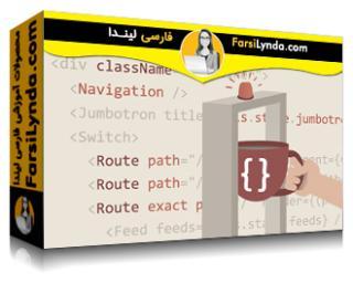 لیندا _ آموزش جاوا اسکریپت: ملزومات امنیتی (با زیرنویس)