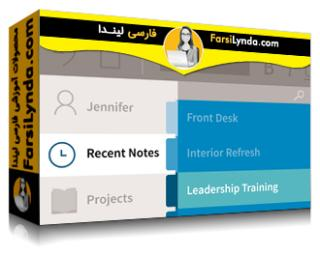 لیندا _ آموزش OneNote برای ویندوز 10 (با زیرنویس)
