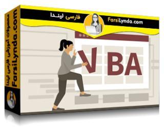 لیندا _ آموزش VBA در اکسل (با زیرنویس)