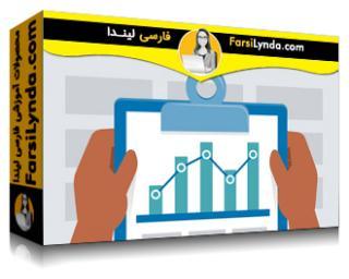لیندا _ آموزش اکسل: تجزیه و تحلیل داده ها (با زیرنویس)