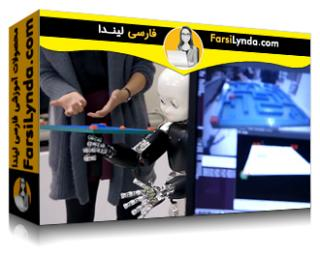 لیندا _ آموزش فن آوری های شناختی: فرصتهای واقعی برای کسب و کار (با زیرنویس)