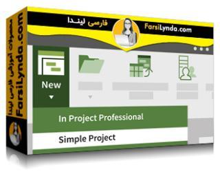 لیندا _ آموزش برنامه های وب مایکروسافت پروجکت (با زیرنویس)